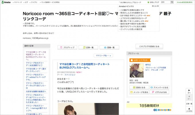 noricoco-room