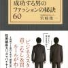 書評:成功する男のファッションの秘訣60 宮崎俊一