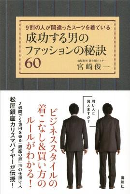 成功する男のファッションの秘訣60