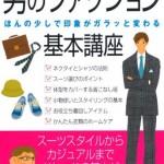 書評:男のファッション基本講座