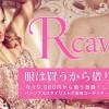 自称・パーソナルスタイリスト付き服のレンタル(女子向け)