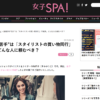 女子SPA!にパーソナルスタイリストの選び方記事